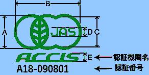 有機JASマークについて┃株式会社 ACCIS